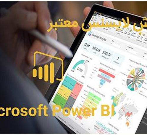 فروش لایسنس power bi